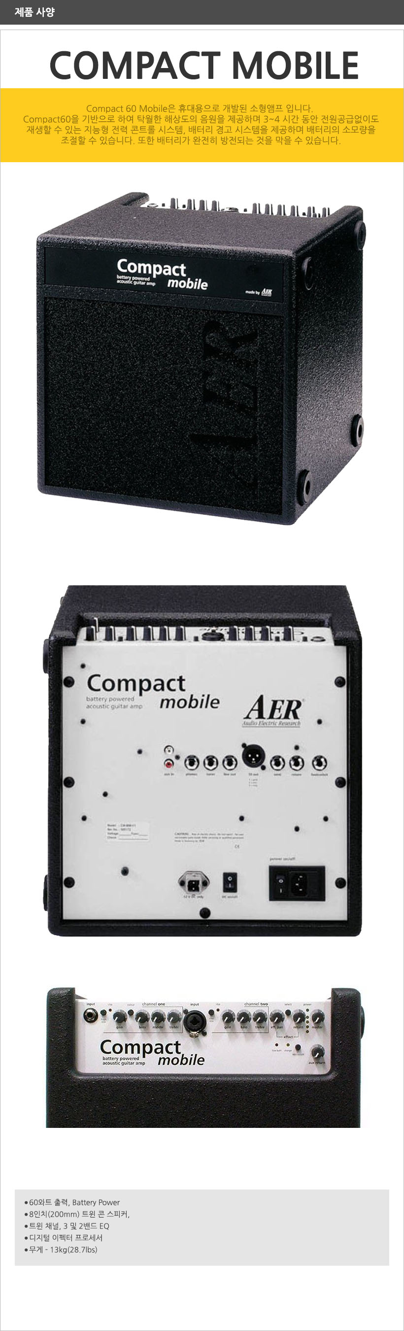COMPACT MOBILE 제품사양