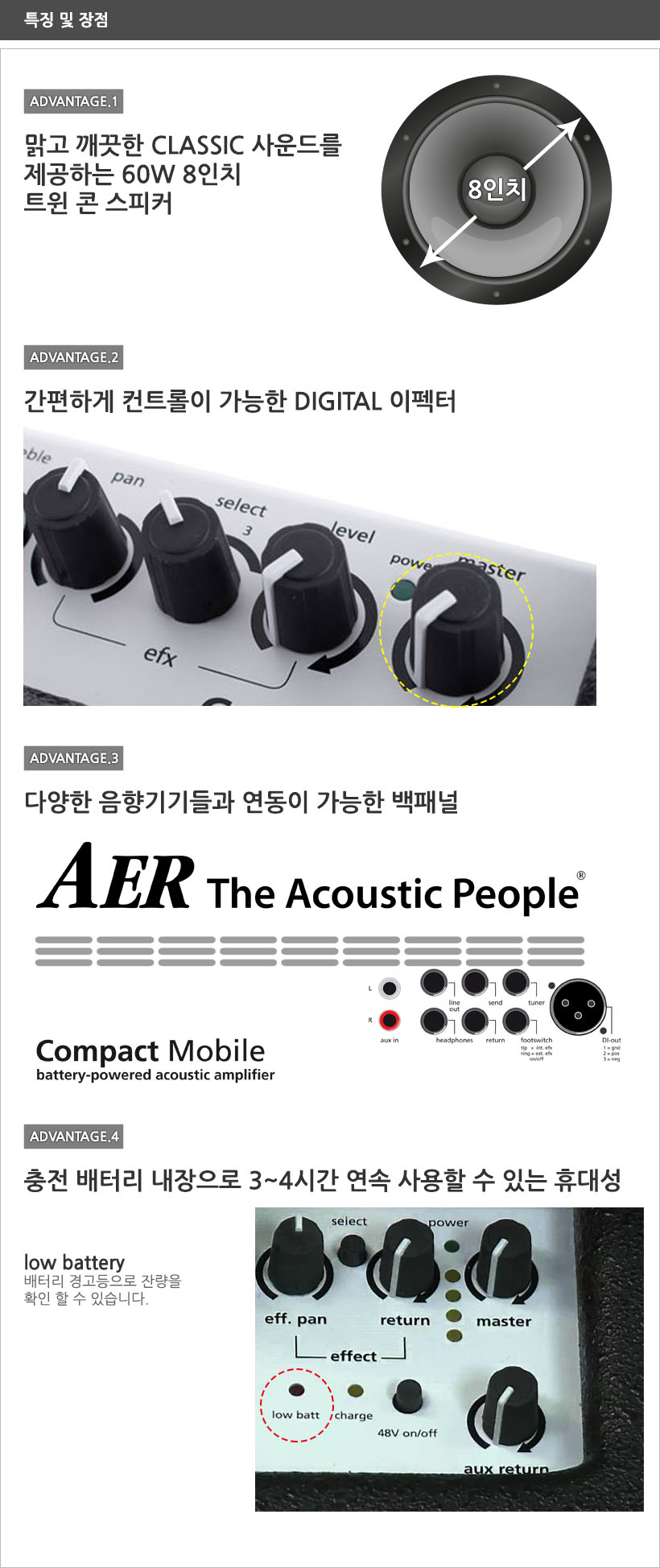 COMPACT MOBILE 특징 및 장점