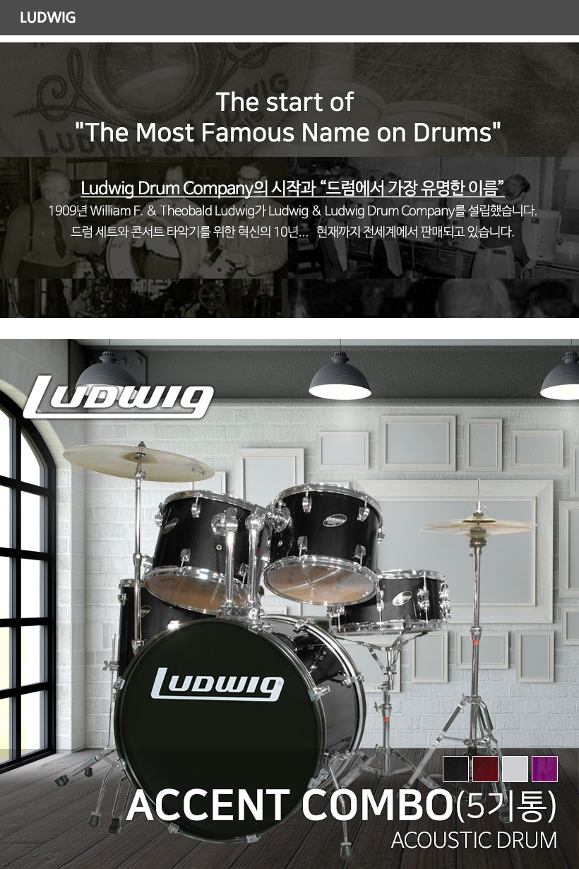 LUDWIG 어쿠스틱 드럼 ACCENT COMBO