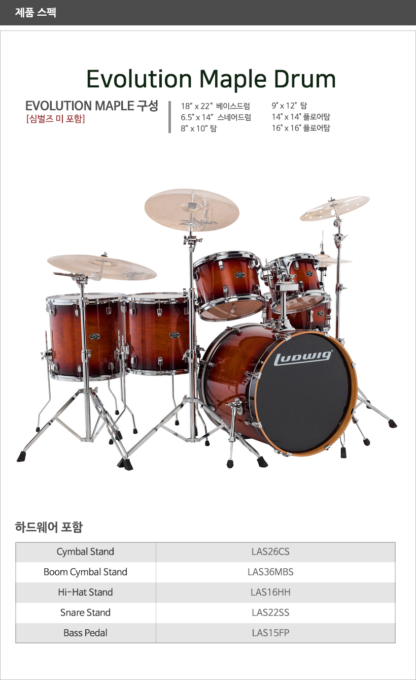 EVOLUTION MAPLE 제품 스펙
