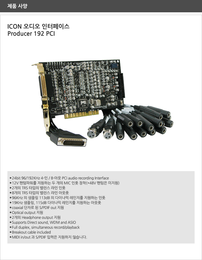 Producer 192 PCI 제품사양