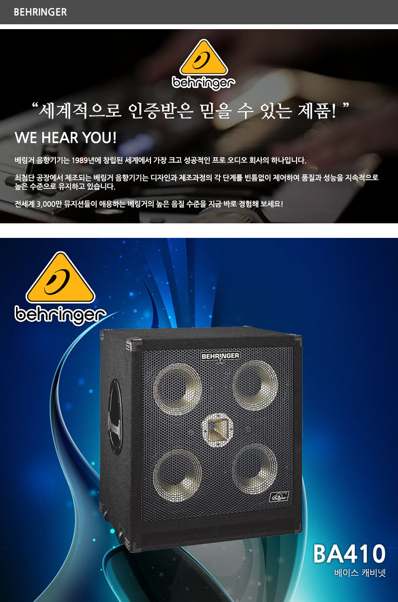 BEHRINGER BA410 베이스 캐비넷