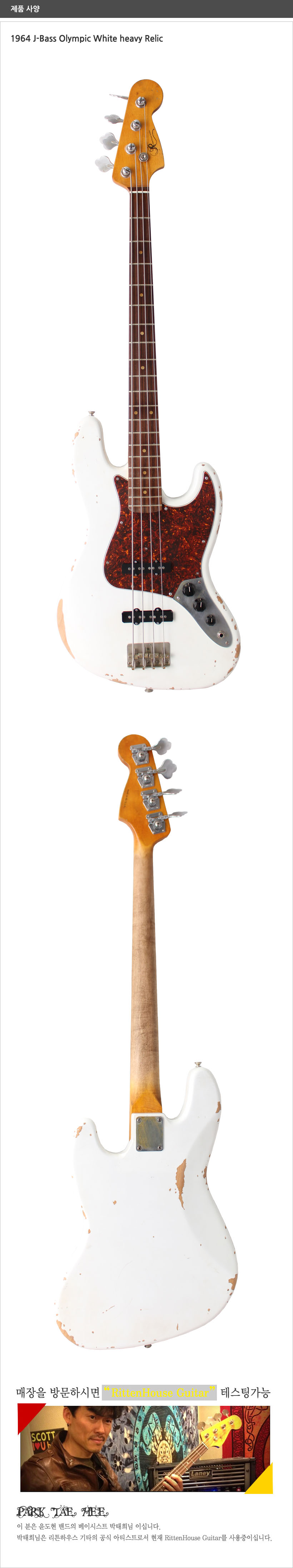 1964 J-Bass Olympic White heavy Relic 제품 사양