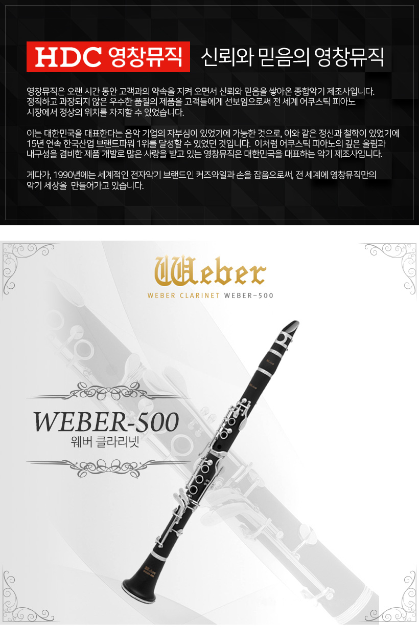 YOUNGCHANG 클라리넷 WEBER500