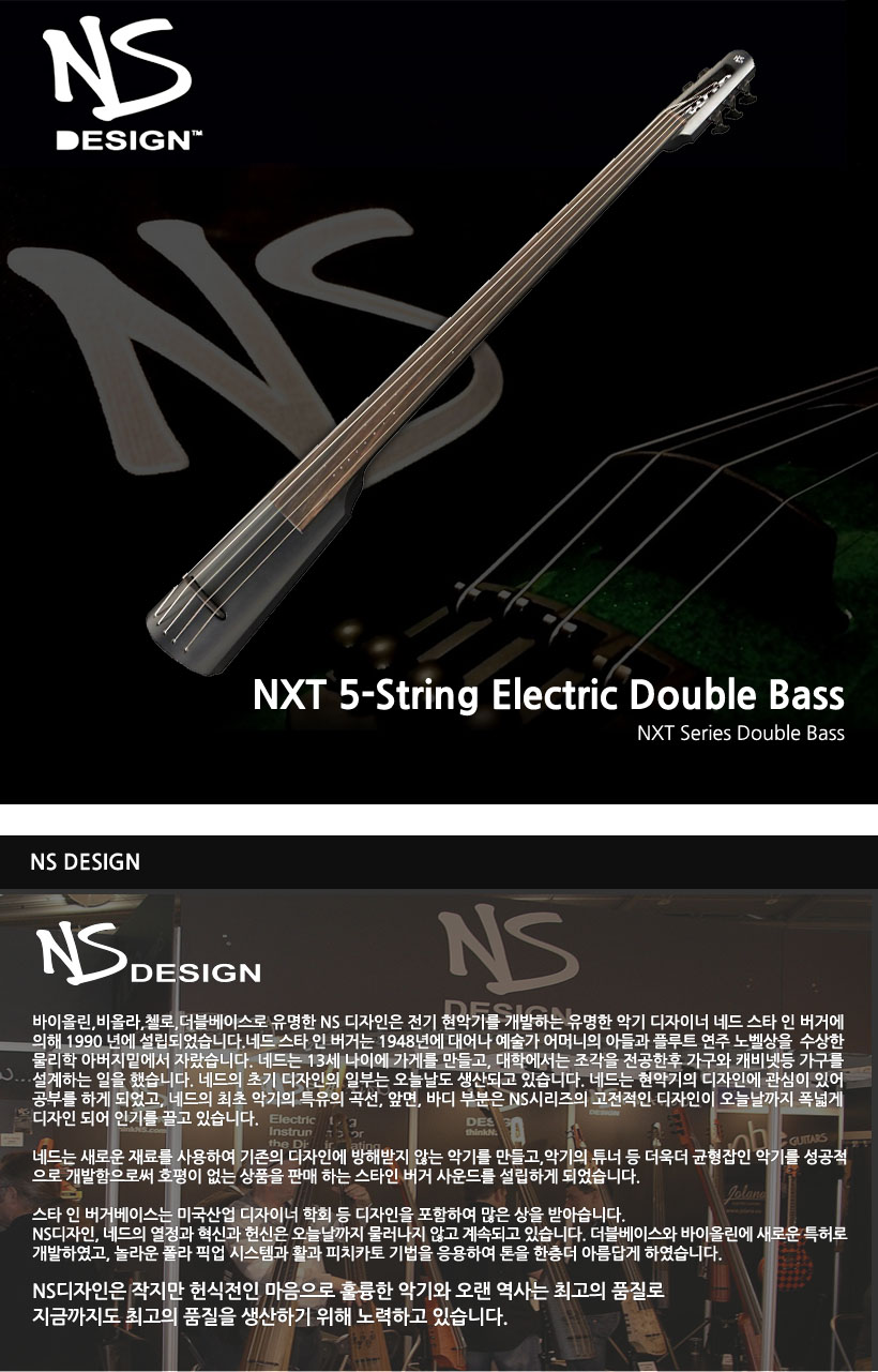 NS Design 일렉 더블베이스 NXT5 Double Bass