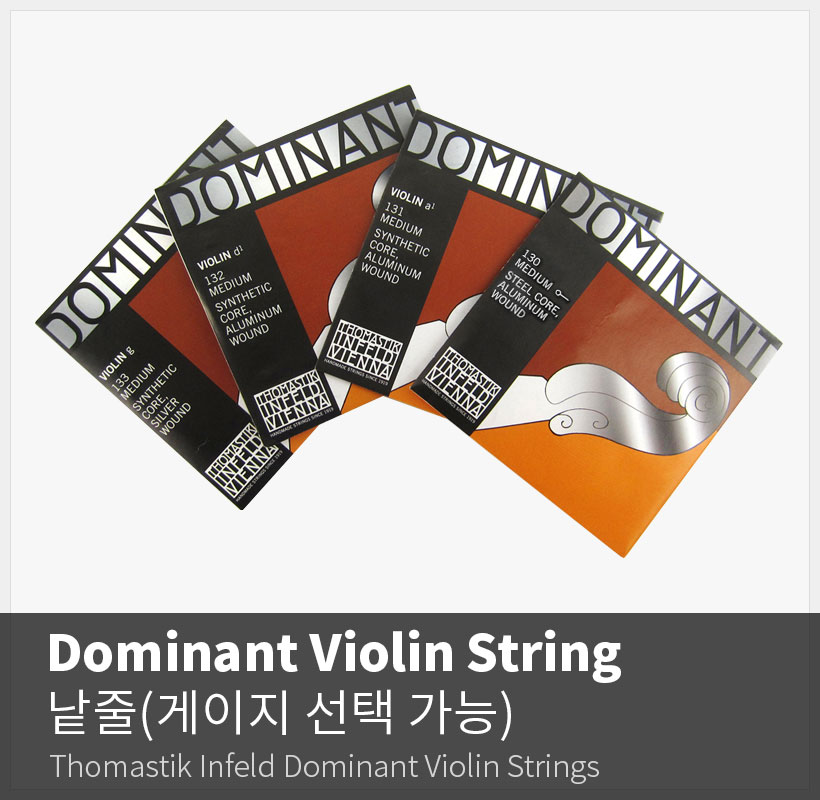 Dominant Violin String 135 Medium set