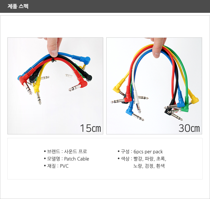 6pcs patch cable 제품 스펙