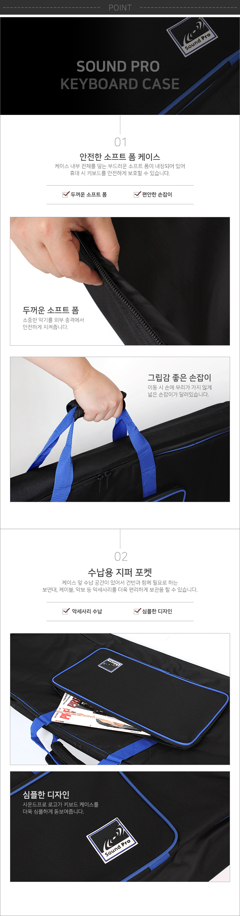 Keyboardcase 디테일