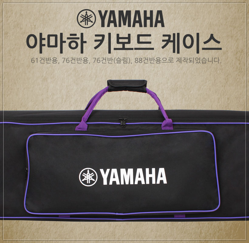 Yamaha-Keyboard-Case
