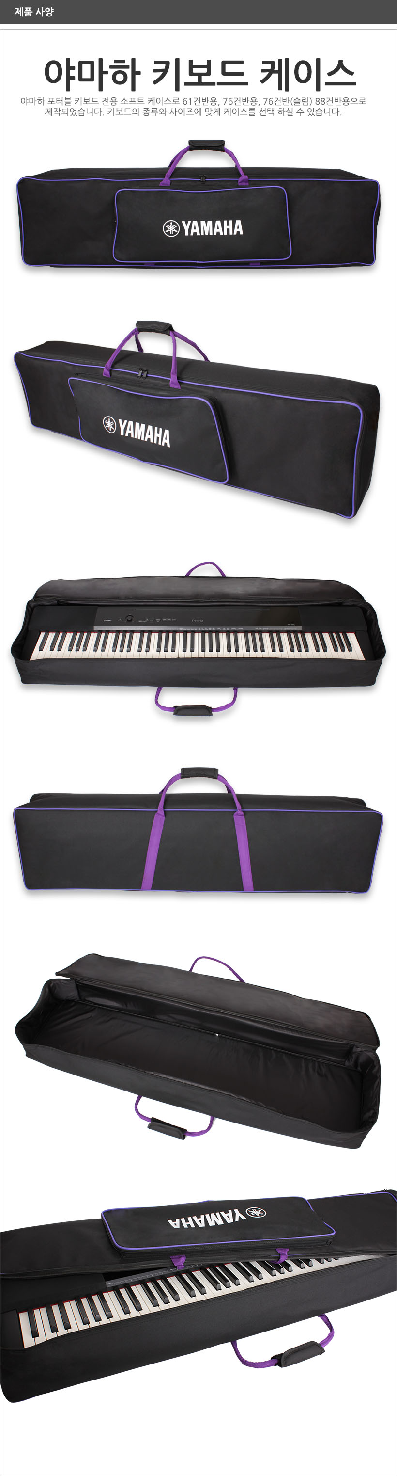 Yamaha-Keyboard-Case 제품 사양