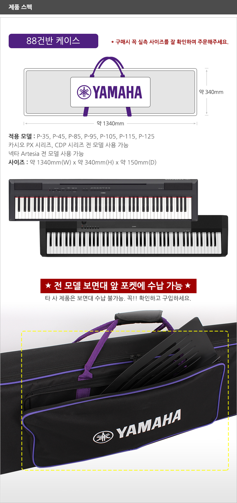 Yamaha-Keyboard-Case 제품 스펙