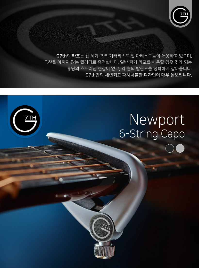 G7th NEWPORT CAPO 카포