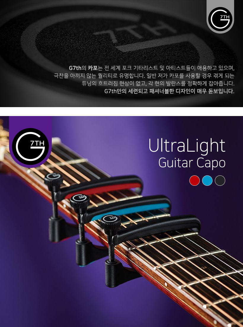 G7th UltraLight capo 카포