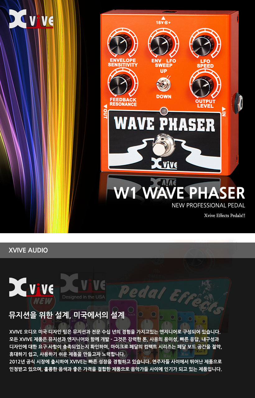 XVIVE W1 WAVE PHASER 기타이펙터