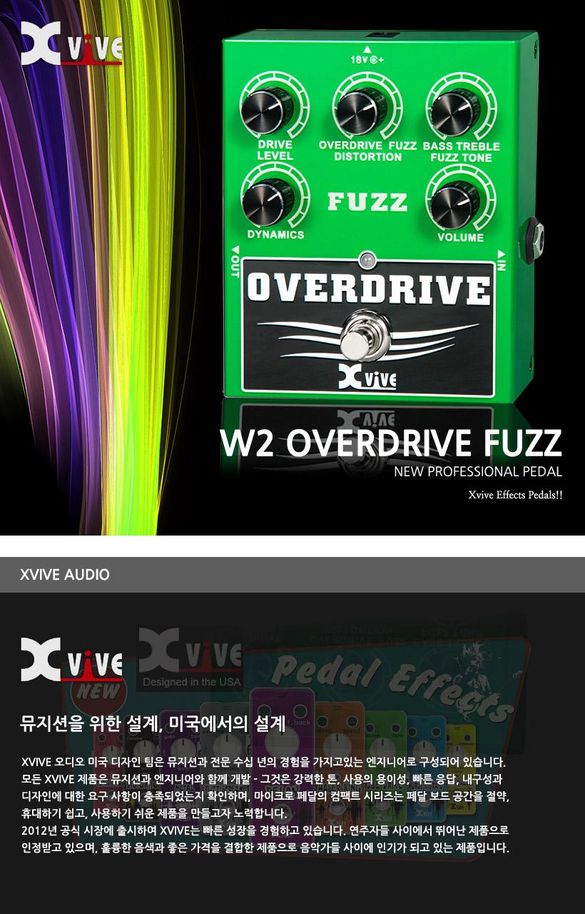XVIVE W2 OVERDRICE FUZZ 기타이펙터
