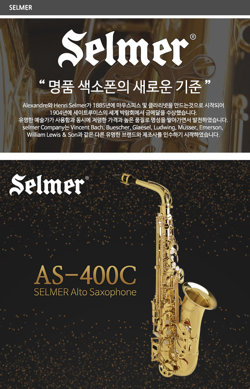 SELMER 알토색소폰 AS-400C