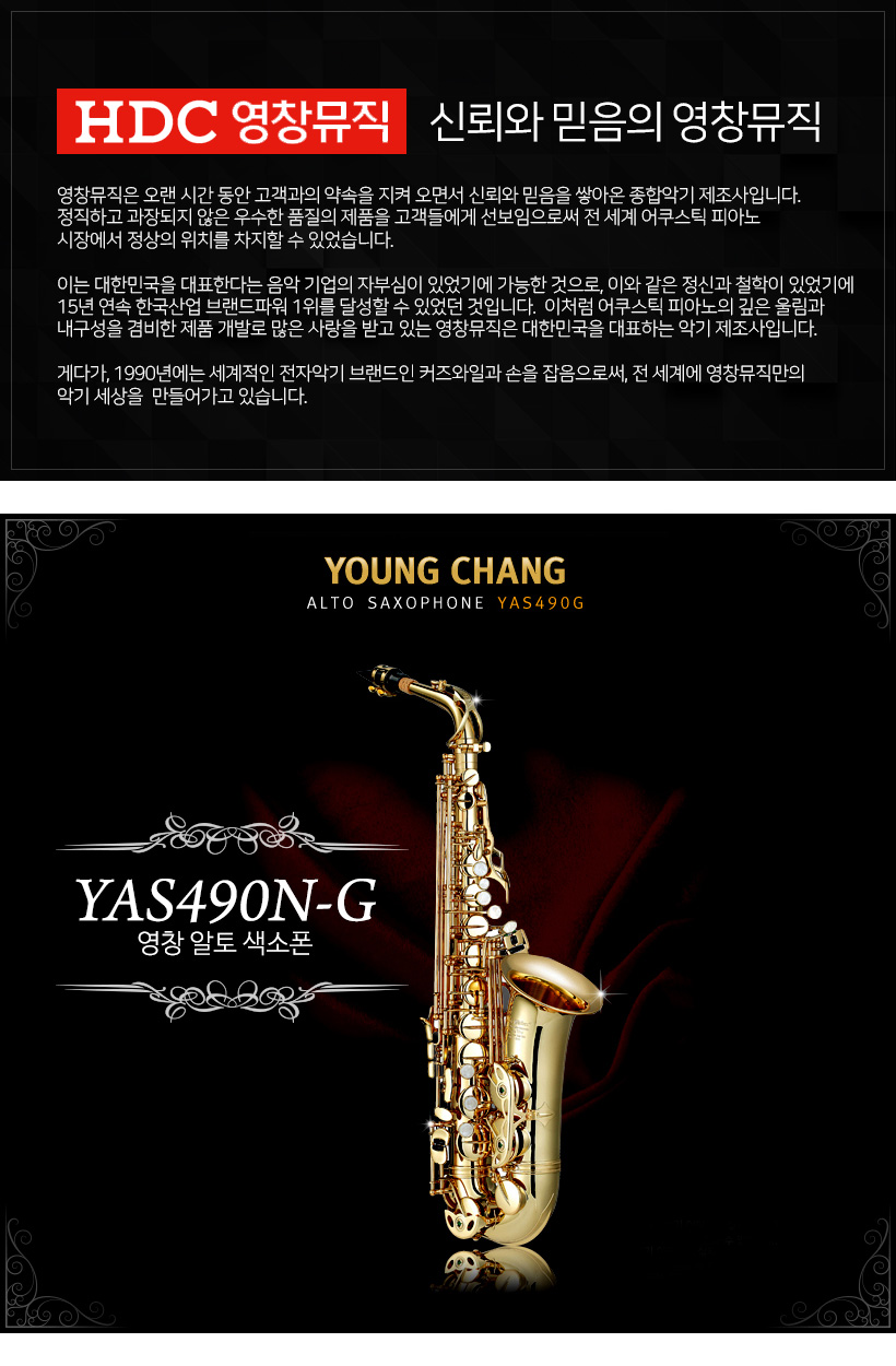 YOUNGCHANG 알토 색소폰 YAS490N-G