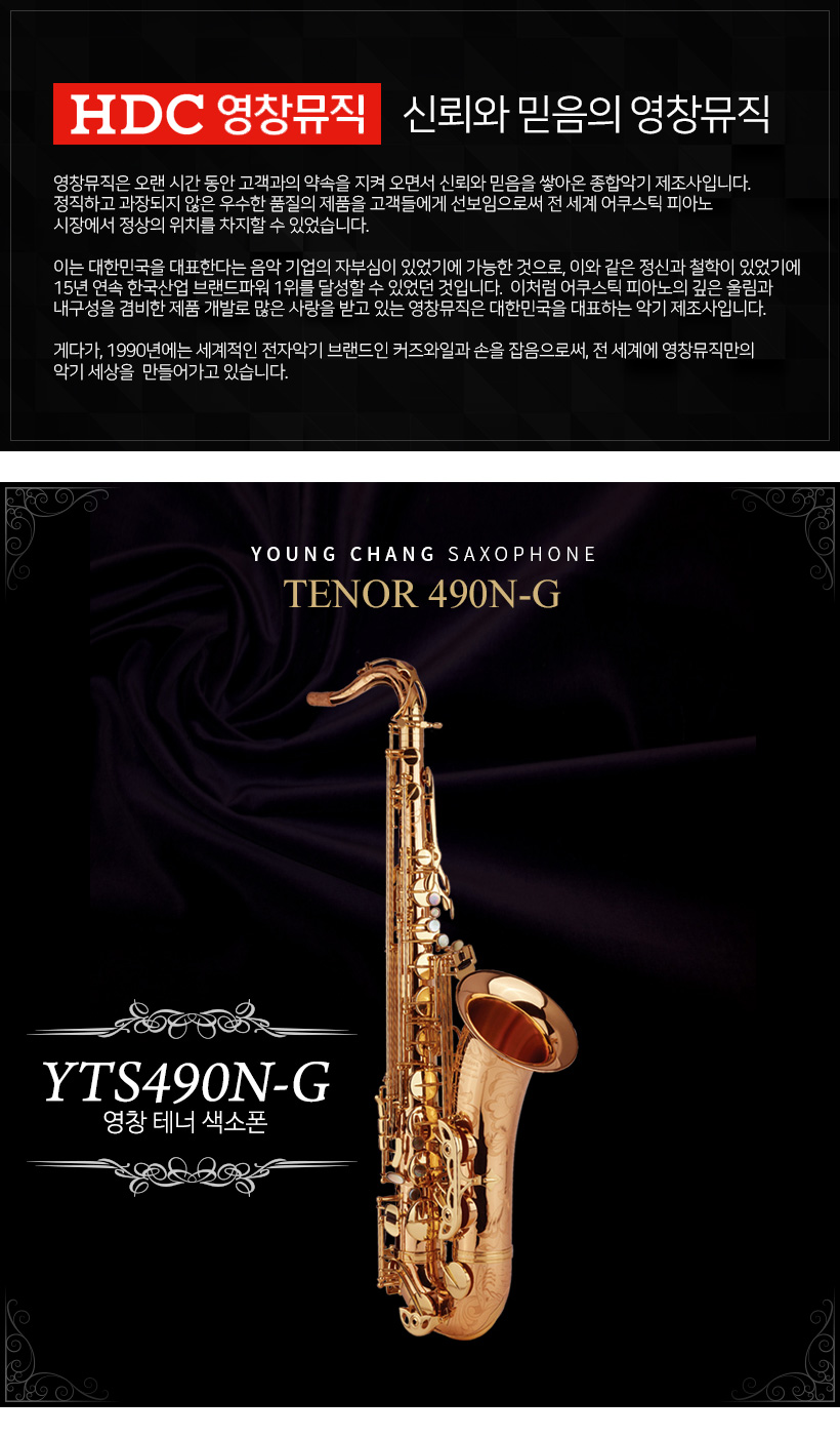 YOUNGCHANG 테너 색소폰 YTS490N-G